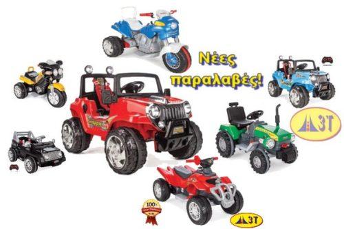 Ηλεκτροκίνητα Παιδικά Οχήματα 12V