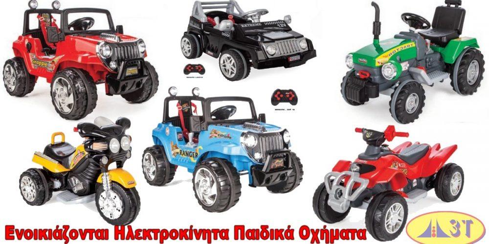 Ενοικίαση Ηλεκτροκίνητων Παιδικών Οχημάτων